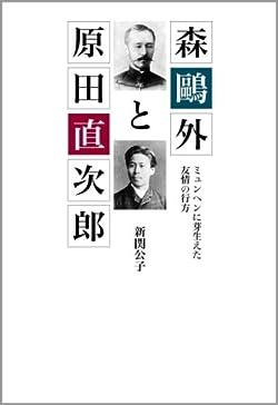 森鴎外と原田直次郎―ミュンヘンに芽生えた友情の行方