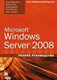 img - for Microsoft Windows Server 2008. Unleashed / Microsoft Windows Server 2008. Polnoe rukovodstvo (In Russian) book / textbook / text book