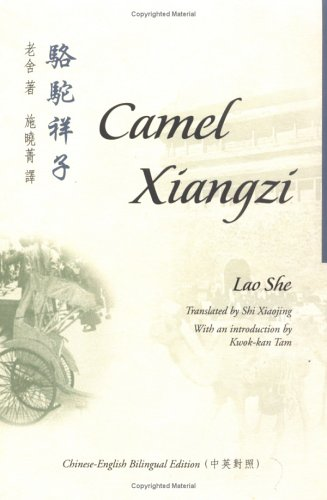 Camel Xiangzi (Bilingual Series on Modern Chinese...