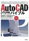 建築CAD検定2級合格体験記4—パソコンスクール(Winスクール・アビバ他)、試験時間に合わせた学習
