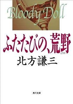 ふたたびの、荒野<ブラディ・ドール> (角川文庫)
