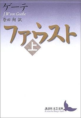 ファウスト(上) (講談社文芸文庫)