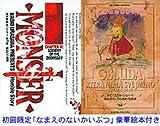MONSTER 18 絵本付 (ビッグコミックス)