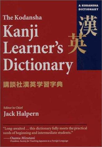 The Kodansha Kanji Learner's Dictionary