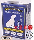 犬用牛乳/国産プレミア やさしいミルク 犬用ミルク 200ml×24個セット