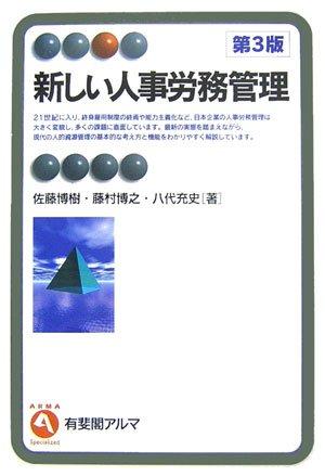 新しい人事労務管理 第3版 (有斐閣アルマ)