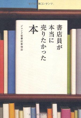 書店員が本当に売りたかった本