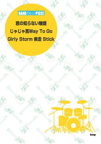 君の知らない物語/じゃじゃ馬way to go/Girly storm疾走stick