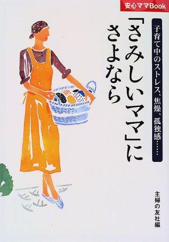 「さみしいママ」にさよなら―子育て中のストレス、焦燥、孤独感… (安心ママBook)