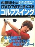 内藤雄士のDVDで必ず上手くなるゴルフスイング—本と動画で基本の打ち方完全マスター! (GAKKEN SPORTS MOOK—パーゴルフレッスンブック)