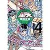 聖闘士星矢 完全版 4 (ジャンプコミックス)