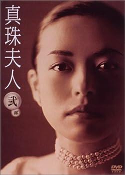 真珠夫人 第2部 DVD-BOX