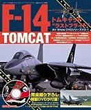 "F-14トムキャット""ラストフライト"" (三才ムック VOL. 136 Air Show DVDシリーズ Vol)"