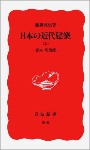 日本の近代建築〈上 幕末・明治篇〉 (岩波新書) -