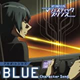 銀河機攻隊マジェスティックプリンス キャラクターソング【BLUE】