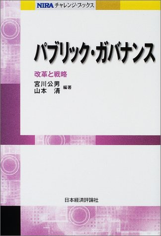 パブリック・ガバナンス―改革と戦略 (NIRAチャレンジ・ブックス)