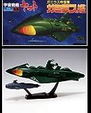 Star Blazers Bandai Space Cruiser Yamato Gamilas Destroyer with Mini Space Submarine No.15 Model