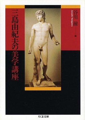 三島由紀夫の美学講座