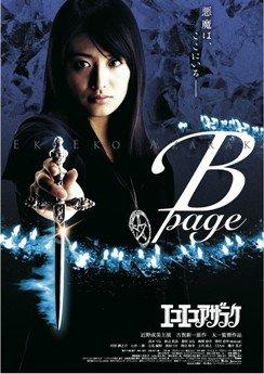 エコエコアザラク B-page [DVD]