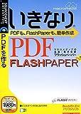 いきなりPDF FlashPaper (説明扉付きスリムパッケージ版)