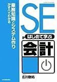 SEがはじめて学ぶ会計   (日本実業出版社)