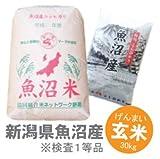 Amazon.co.jp新潟県 魚沼産 玄米 こしひかり 30kg 平成27年産