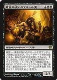 マジックザギャザリング ニクスへの旅(日本語版)/黄金の呪いのマカール王/MTG/シングルカード