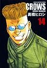 クローズ 完全版 第14巻 2006年12月08日発売