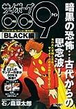 サイボーグ009コンプリートコレクション BLACK編 (少年サンデーコミックススペシャル)