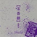 ���ַ�~�ǽ���~/LAST BEST ALBUM(�߸ˤ��ꡣ)