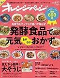 オレンジページ 2012年8月17日号発酵食品で元気モリモリおかず