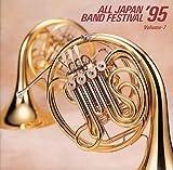 日本の吹奏楽'95(7)