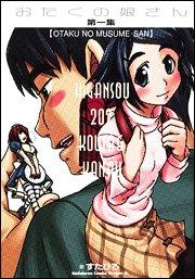 おたくの娘さん (第1集) (角川コミックスドラゴンJr. (KCJ100-1))