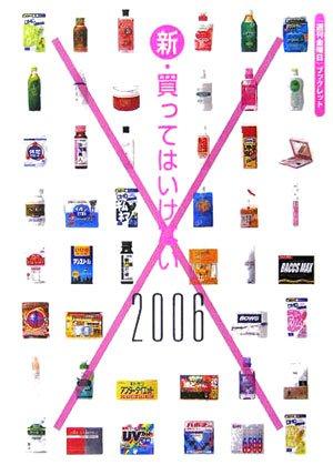 新・買ってはいけない〈2006〉