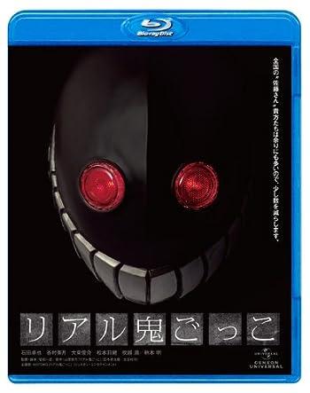 リアル鬼ごっこ [Blu-ray]