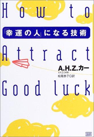 「幸運の人」になる技術