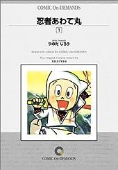 忍 者あわて丸 (1) オンデマンド版 [コミック]