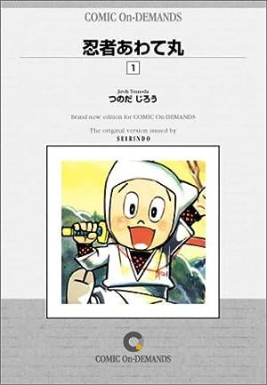忍者あわて丸 (1) オンデマンド版 [コミック]