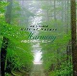 α波 1/fのゆらぎ〜Gift of Nature〜小鳥たちのハーモニー Harmony