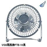 USB扇風機FTB-10黒(USB卓上ファン・鉄製でしっかり冷える・店舗売れ筋・直径約14cm)