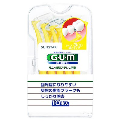 GUM 歯間ブラシ L字型 サイズ3 S 10本