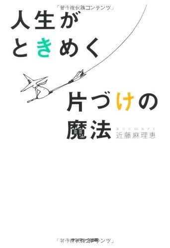 """ネタリスト(2019/01/18 09:30)""""こんまり流""""片づけ術に米紙「君のときめきは間違ってる!」"""
