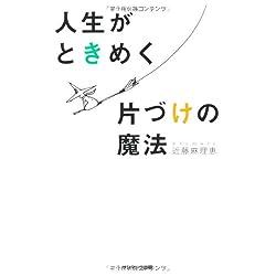 『人生がときめく片づけの魔法』(近藤麻理恵)