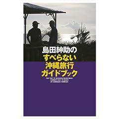 島田紳助のすべらない沖縄旅行ガイドブック (単行本(ソフトカバー))