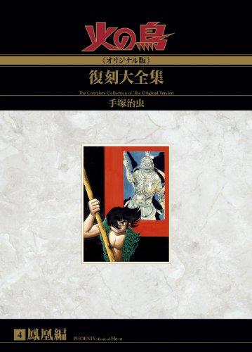 火の鳥≪オリジナル版≫復刻大全集  鳳凰編