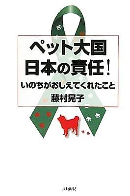 ペット大国日本の責任!―いのちがおしえてくれたこと