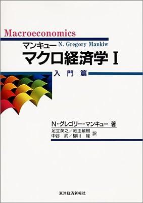 マンキュー マクロ経済学〈1〉入門篇