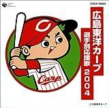 広島東洋カープ 選手応援歌 2004