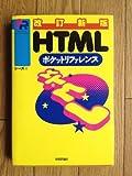 HTMLポケットリファレンス (POCKET REFERENCE)