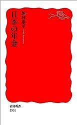 日本の年金 (岩波新書)